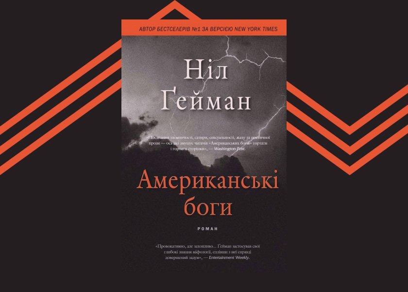 """Обкладинка книги """"Американські боги"""" Ніла Ґеймана"""