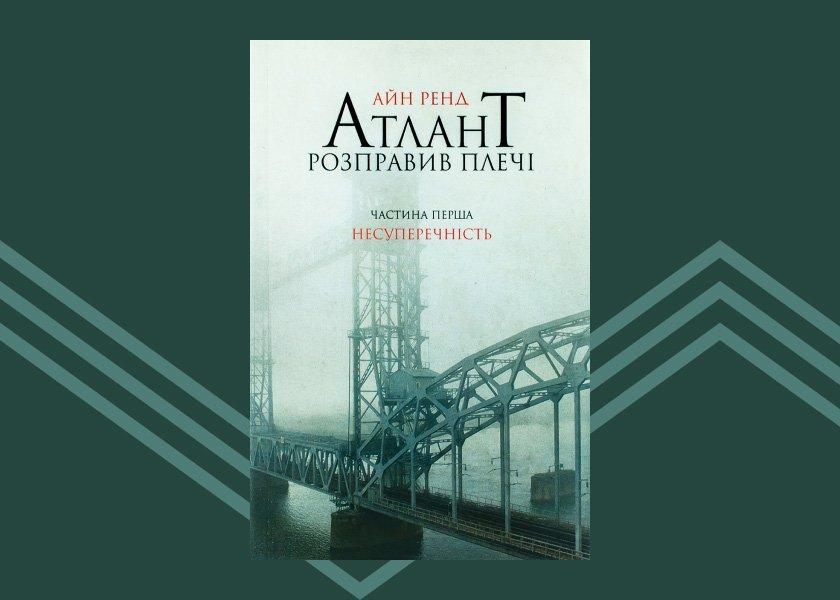 """Обкладинка книги """"Атлант розправив плечі"""""""
