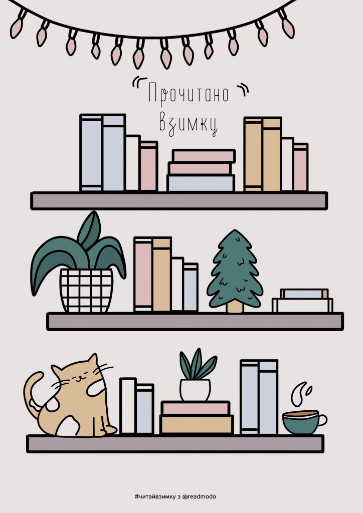 Трекер прочитаних книг