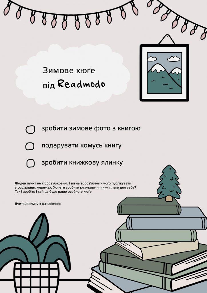 Книжковий челендж