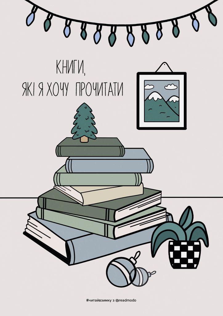 Трекер звичок для читання