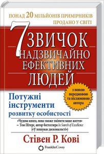7 звичок найдзвичайно ефективних людей - топ книг для саморозвитку