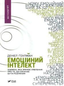 «Емоційний інтелект» Денiел Ґоулман