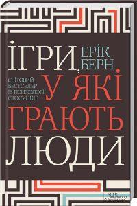 Книга для саморозвитку — Ігри, у які грають люди Ерік Берн