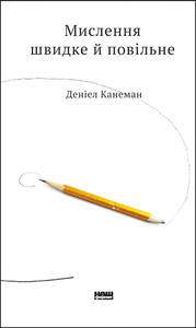 Мислення швидке і повільне — одна з кращих книг для саморозвитку