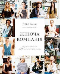 книги для саморозвитку жінки — Жіноча компанія. Поради й натхнення від 100 мисткинь і підприємниць